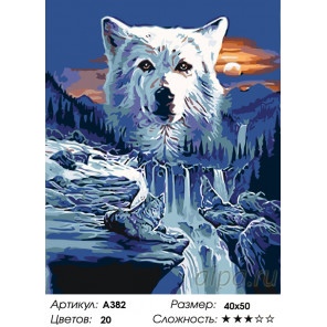 Северные волки Раскраска картина по номерам на холсте A382