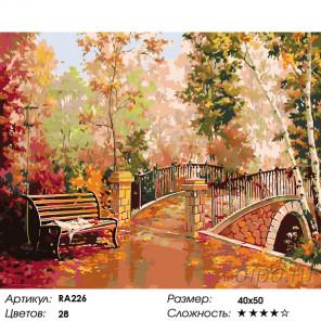 Количество цветов и сложность Мостик в осеннем парке Раскраска картина по номерам на холсте RA226