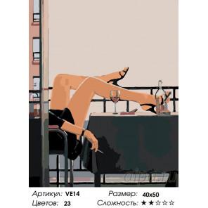 Приятный вечер Раскраска картина по номерам на холсте VE14