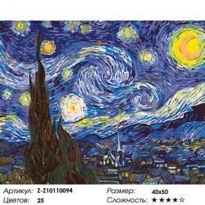 Количество цветов и сложность Звездное небо Раскраска картина по номерам на холсте Z-Z10110094