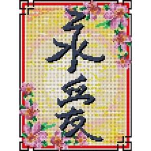 Вечная любовь Канва с рисунком для вышивки бисером