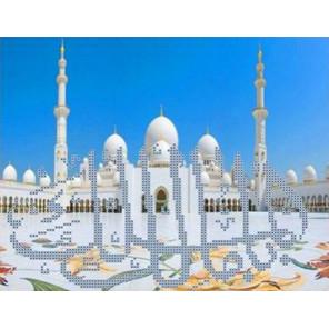 Мечеть Хейха Заида Канва с рисунком для вышивки бисером
