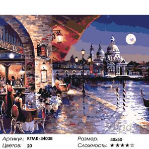Количество цветов и сложность Лунная Венеция Раскраска картина по номерам на холсте KTMK-34038