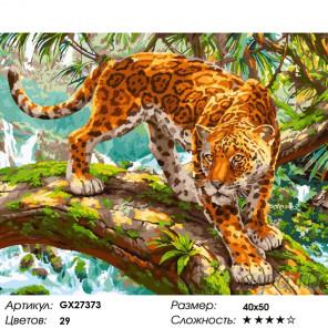 Количество цветов и сложность Крадущийся Ягуар Раскраска картина по номерам на холсте GX27373