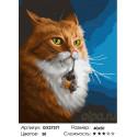 Кот с мышкой Раскраска картина по номерам на холсте