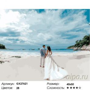 Количество цветов и сложность Свадебная фотосессия Раскраска картина по номерам на холсте GX27621