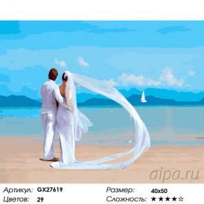 Количество цветов и сложность Свадьба у моря Раскраска картина по номерам на холсте GX27619