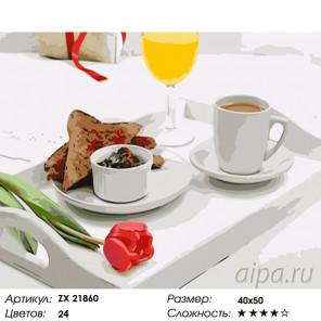 Количество цветов и сложность Теплый завтрак Раскраска картина по номерам на холсте ZX 21860