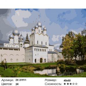 Количество цветов и сложность Кремль ростова великого Раскраска картина по номерам на холсте ZX 21911