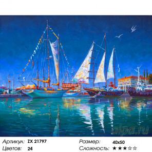 Количество цветов и сложность Яхты в Сочи Раскраска картина по номерам на холсте ZX 21797