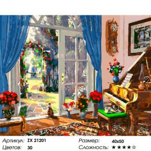 Количество цветов и сложность Выход в сад Раскраска картина по номерам на холсте ZX 21201