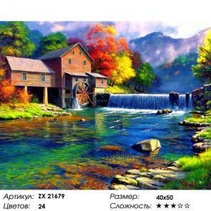Количество цветов и сложность Яркий осенний день Раскраска картина по номерам на холсте ZX 21679