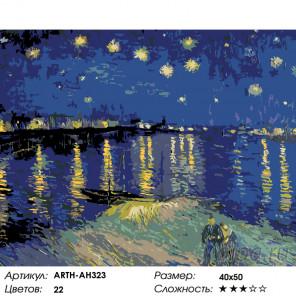 Количество цветов и сложность Ясная ночь Раскраска картина по номерам на холсте ARTH-AH323