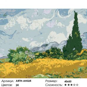 Количество цветов и сложность Сухое лето Раскраска картина по номерам на холсте ARTH-AH324