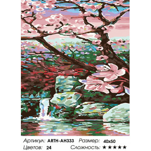 Количество цветов и сложность Живописный водоем Раскраска картина по номерам на холсте ARTH-AH333