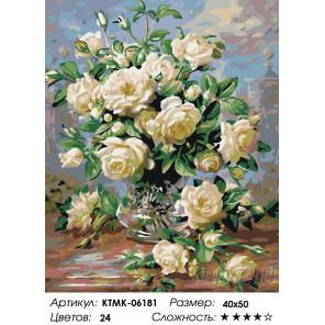 Количество цветов и сложность Аромат белых роз Раскраска картина по номерам на холсте KTMK-06181