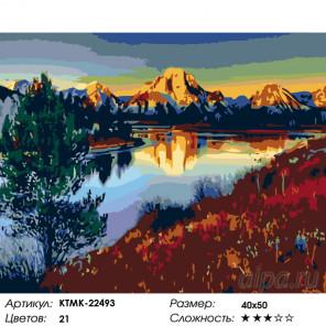 Количество цветов и сложность Гладь горного озера Раскраска картина по номерам на холсте KTMK-22493