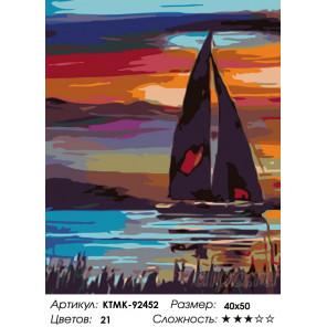 Количество цветов и сложность Вечер на яхте Раскраска картина по номерам на холсте KTMK-92452
