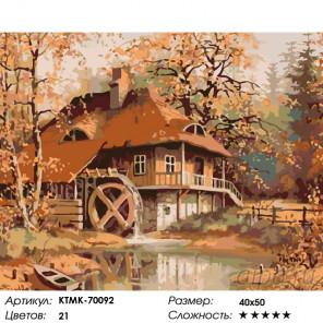 Количество цветов и сложность Спокойствие осени Раскраска картина по номерам на холсте KTMK-70092