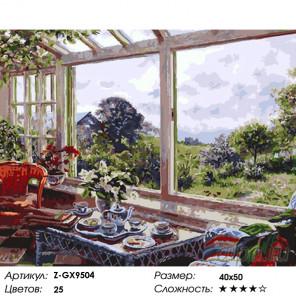 Количество цветов и сложность Веранда Раскраска картина по номерам на холсте Z-GX9504