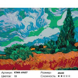 Количество цветов и сложность Поле с кипарисами Раскраска по номерам на холсте Живопись по номерам KTMK-69657
