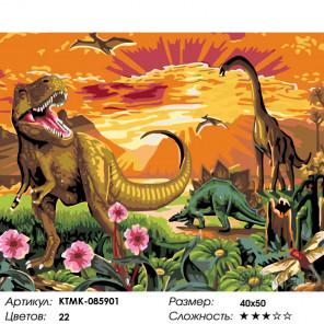 Количество цветов и сложность Динозавры Раскраска по номерам на холсте Живопись по номерам KTMK-085901