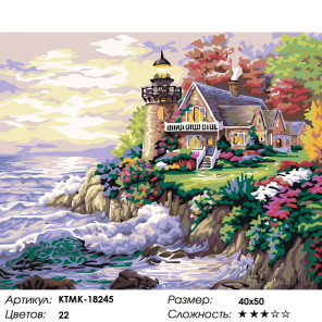 Количество цветов и сложность Домик у маяка Раскраска по номерам на холсте Живопись по номерам KTMK-18245