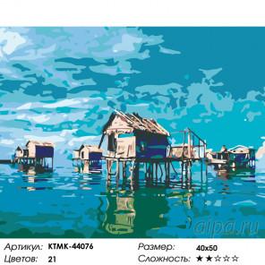Количество цветов и сложность Домики в океане Раскраска по номерам на холсте Живопись по номерам KTMK-44076