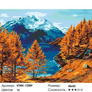 Количество цветов и сложность Осень на горном озере Раскраска по номерам на холсте Живопись по номерам KTMK-12589