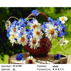 Количество цветов и сложность Васильковый день Раскраска картина по номерам на холсте ZX 21247