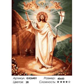 Количество цветов и сложность Воскресение Господне Раскраска картина по номерам на холсте GX26451