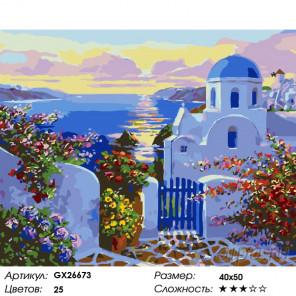Количество цветов и сложность Рай у самого моря Раскраска картина по номерам на холсте GX26673