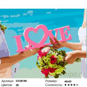 Количество цветов и сложность Любовь на двоих Раскраска картина по номерам на холсте GX28180