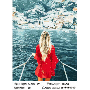 Количество цветов и сложность Блондинка у моря Раскраска картина по номерам на холсте GX28139
