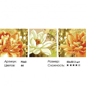 Лотосы Триптих Раскраска по номерам на холсте P060