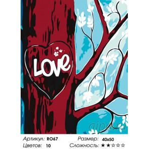 Количество цветов и сложность Свидание под деревом Раскраска картина по номерам на холсте RO67