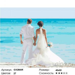 Количество цветов и сложность Свадьба на побережье Раскраска картина по номерам на холсте GX28604