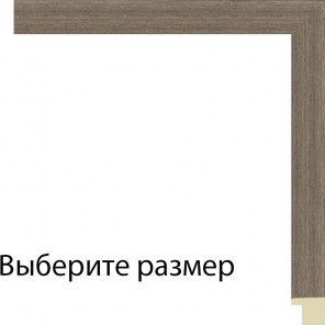 Выберите размер Коричнево-серая Рамка для картины на подрамнике N128