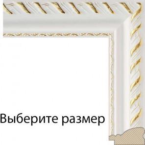 Выберите размер Constance (белый) Рамка багетная универсальная для картины