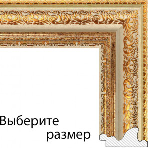 Выберите размер Karen Рамка багетная для картины на подрамнике или на картоне
