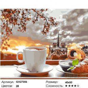 Количество цветов и сложность Чай с круассаном Раскраска картина по номерам на холсте GX27356
