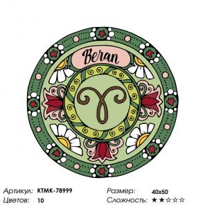 Количество цветов и сложность Козерог Раскраска картина по номерам на холсте KTMK-78999
