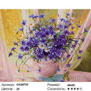 Количество цветов и сложность Васильковое лето Раскраска картина по номерам на холсте GX24770