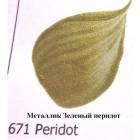 671 Зеленый перидот Металлик Акриловая краска FolkArt Plaid