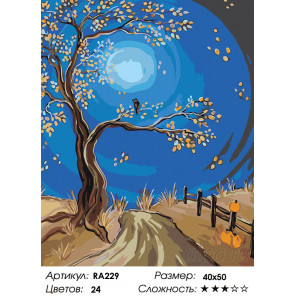 Количество цветов и сложность Дорога при луне Раскраска картина по номерам на холсте RA229