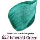 653 Зеленый изумруд Металлик Акриловая краска FolkArt Plaid