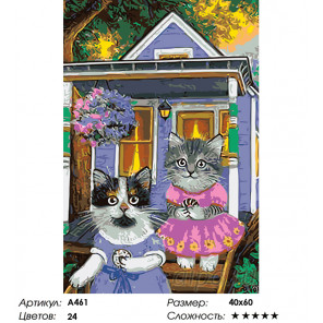 Количество цветов и сложность Кошкин дом Раскраска картина по номерам на холсте A461