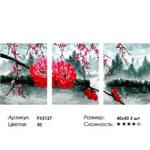 Количество цветов и сложность Цветущая ветвь Триптих Раскраска картина по номерам на холсте PX5127
