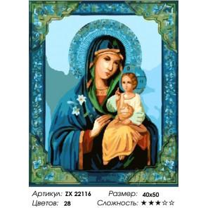 Количество цветов и сложность Икона божьей матери Раскраска картина по номерам на холсте ZX 22116