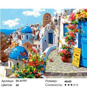 Количество цветов и сложность На Санторини Раскраска картина по номерам на холсте ZX 21777